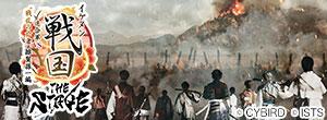 """イケメン戦国 THE STAGE ~連合軍VS""""戦乱の亡者""""雑賀孫一編~"""