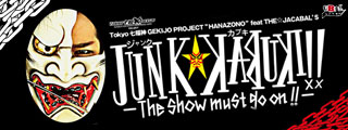 JUNK KABUKI!! - The show must go on!! -