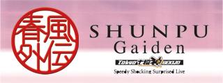 SHUNPU Gaiden~春風外伝~ 2015