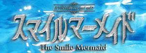 スマイルマーメイド~The SMILE MERMAID~