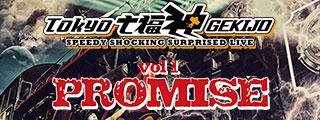 Tokyo七福神GEKIJO vol1『PROMISE』