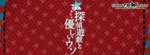 七夕ジャンクション~昭和篇~「探偵遊戯と優しいウソ」