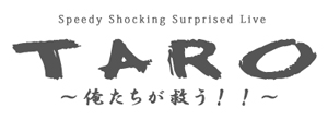 TARO 俺たちが救う!!
